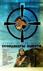 Koordinaty smerti (1986) afişi