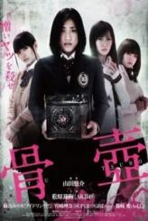 Kotsutsubo (2012) afişi
