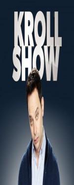 Kroll Show Sezon 1 (2013) afişi
