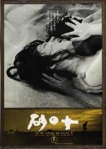 Kumların Kadını (1964) afişi