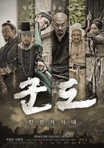 Kundo : Age of the Rampant (2014) afişi