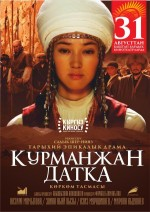 Kurmanjan datka (2014) afişi