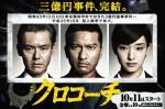 Kurokouchi (2013) afişi