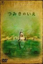 The House of Small Cubes (2008) afişi