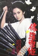 Lady Snowblood (1973) afişi