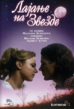 Lajanje Na Zvezde (1998) afişi