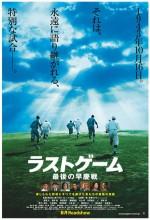Last Game (2008) afişi