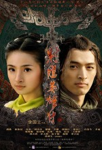 Legend Of The Condor Heroes 2008