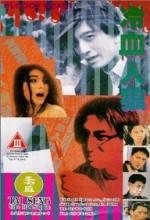 Leng Xue Ren Lang (1994) afişi