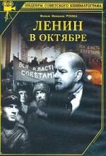 Lenin v oktyabre (1937) afişi