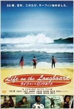 Life On The Longboard (2004) afişi