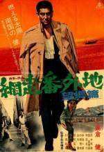 Liku-liku Panasnya Cinta (1965) afişi