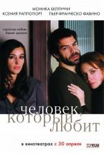 Lyubit (1968) afişi