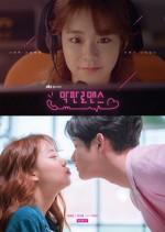 Last Minute Romance (2017) afişi