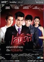 leh ratree (2015) afişi