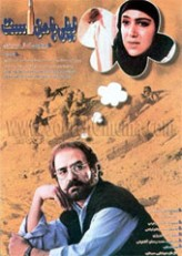 Leily İs With Me (1996) afişi
