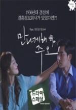 Let Us Meet, Joo Oh