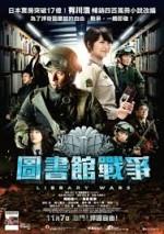 Library Wars (2013) afişi