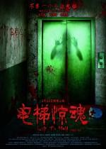Lift to Hell (2013) afişi