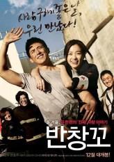 Ban-chang-ggo (2012) afişi