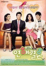 Love Marriage (2008) afişi