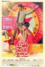 Lucky Romance (2016) afişi