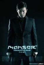 Mahşer (2007) afişi