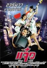 Maid (2004) afişi