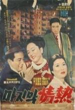 Majimag Jeongyeul (1965) afişi