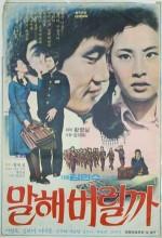 Malhaebeollilga (1977) afişi