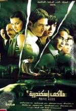 Mallaki Iskandariya (2005) afişi