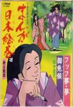 Manga Nihon Emaki (1977) afişi