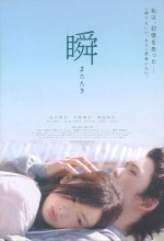 Bir Işıltı (2010) afişi