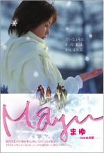 Mayu: Kokoro No Hoshi (2007) afişi