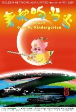 Mcdull, Kung Fu Kindergarten (2009) afişi
