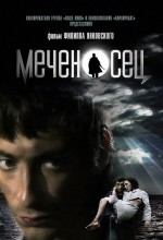 Mechenosets (2006) afişi