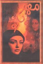 Mehrbanoo  afişi