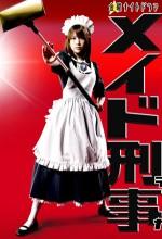 Meido Deka (2009) afişi