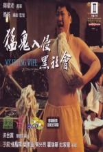 Meng Gui Ru Qin Hei She Hui (1991) afişi