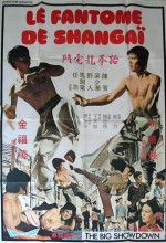 Meng Hu Dou Kuang Long (1974) afişi