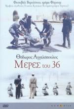 36 Günleri (1972) afişi