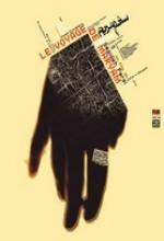 Meryem' Yolculuk (2003) afişi