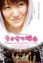 Miss Kurosawa (2010) afişi