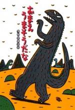 Miyanishi Tatsuya Gekijou: Omae Umasou Da Na (2010) afişi