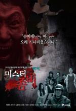 Mr  Zombie (2010) afişi