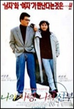 My Bride My Love (1990) afişi
