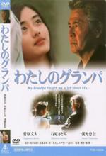 My Grandpa (2003) afişi
