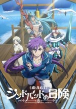 Magi: Sinbad no Bouken (TV) (2016) afişi