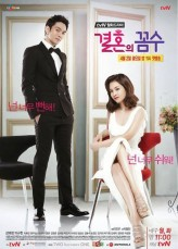 Marriage Plot (2012) afişi