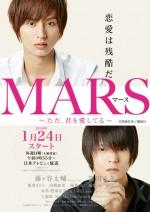 Mars (2016) afişi